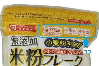 米粉倶楽部 food action nippon