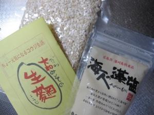 麹と海人の藻塩