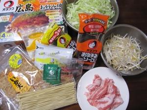 オタフク広島お好み焼材料セット