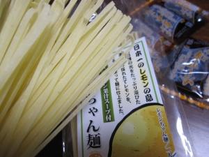 ひろしま夢プラザ レモンちゃん麺 乾麺