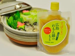 よしの味噌広島れもん01