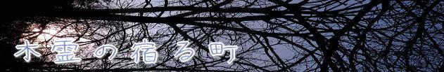 木霊の宿る町TOPページへ