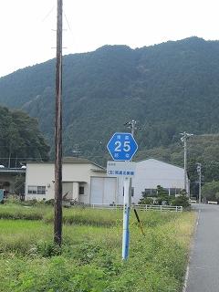 県道25号