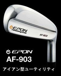 EPON AF-903