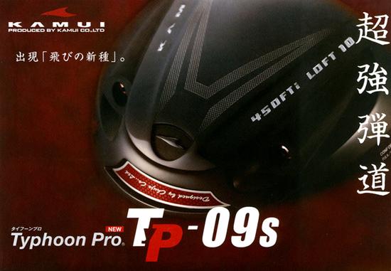 KAMUI TP-09Sドライバー