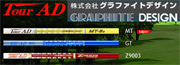 グラファイトデザインシャフト