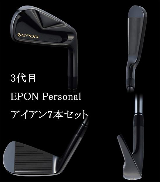 3代目EPON Personalアイアン7本セット