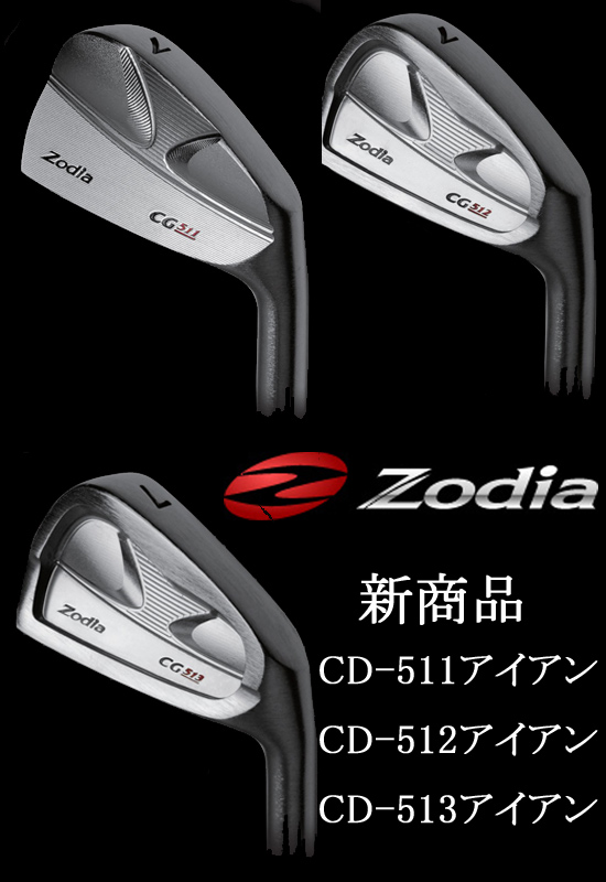 ZodiaCDアイアンの新商品