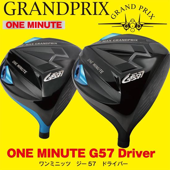 Grand Prix  ONE MINUTE(グランプリ ワンミニッツ) G57ドライバー