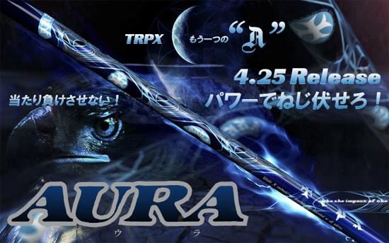 TRPX AURAシャフト