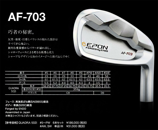 EPON AF-703アイアン