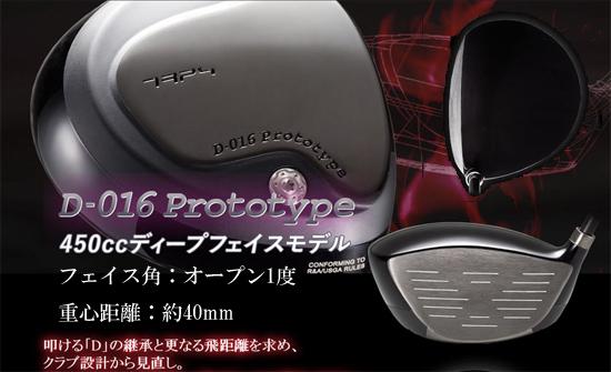 TRPX D-016Prototypeドライバー