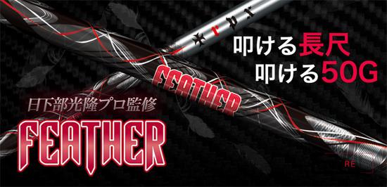 TRPX Featherシャフト