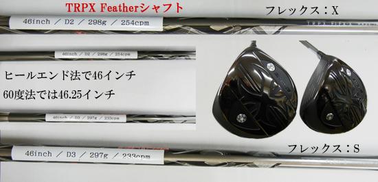 TRPX Featherシャフトのフレックス