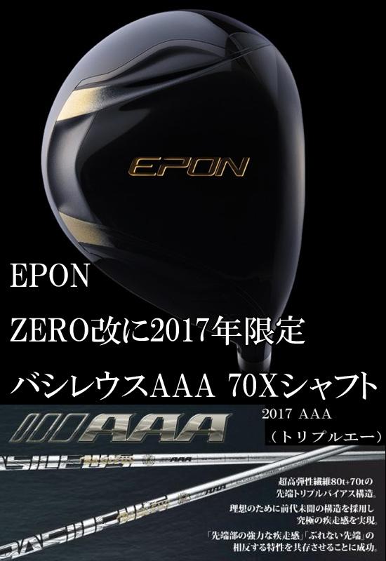 EPON ZERO改にバシレウス2017年限定AAAシャフト