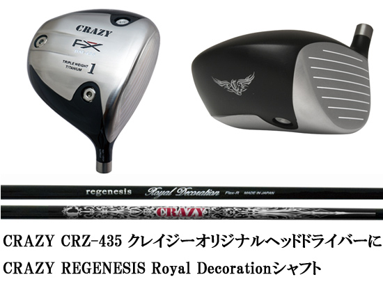 Crazy435にCrazy REGENESIS Royal Decorationシャフト