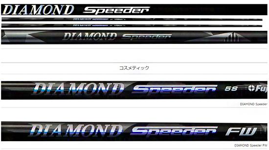 フジクラDiamond Speederシャフト