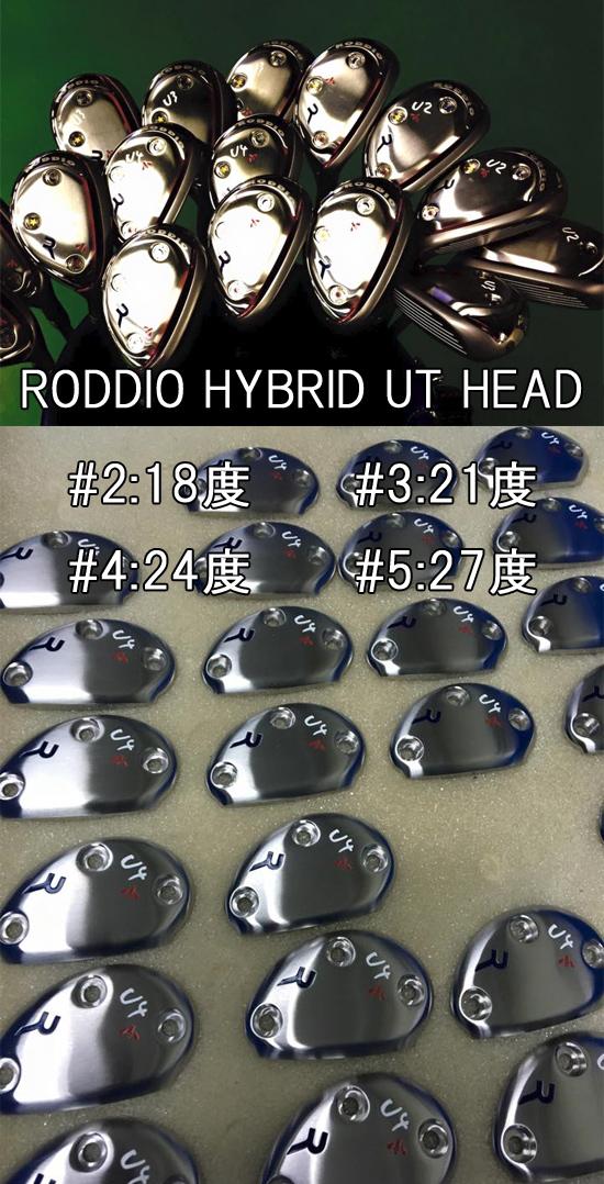 RODDIO HYBRID UT ヘッド