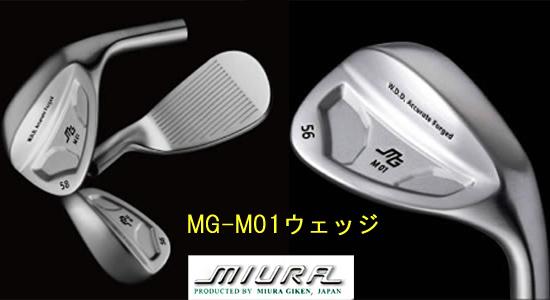 三浦技研MG-M01ウェッジ