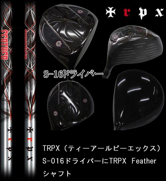 TRPX S-016ヘッドにTRPX Featherシャフト