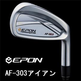 EPON AF-303アイアン