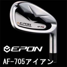 EPON AF-705アイアン