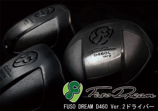 FUSO DREAM D460ドライバーVer.2