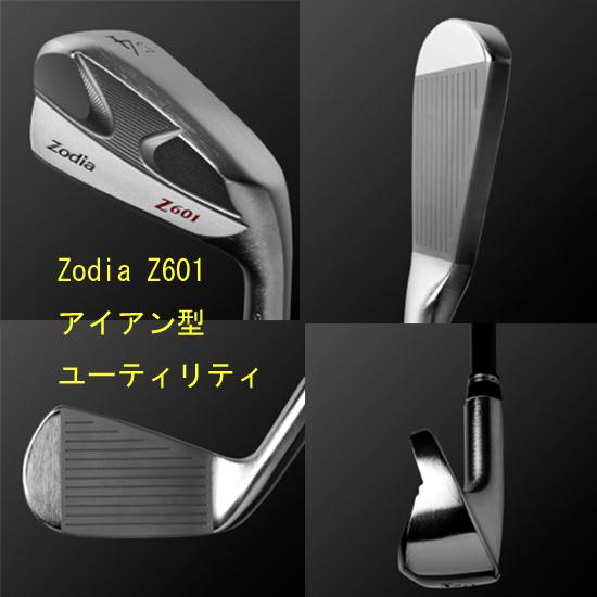Zodia Z601ユーティリティ