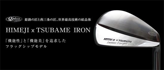 HIMEJI x TSUBAME IRON(Orionオライオン)