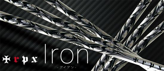 TRPXアイアン用シャフト