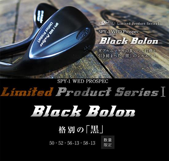 Orion Blackbolon限定ウェッジ
