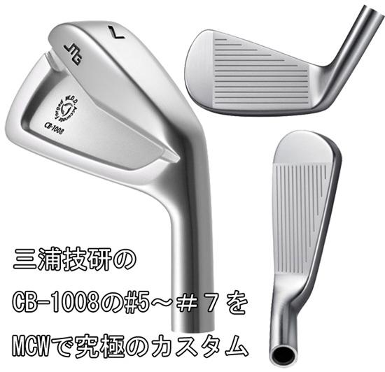 三浦技研CB-1008アイアン