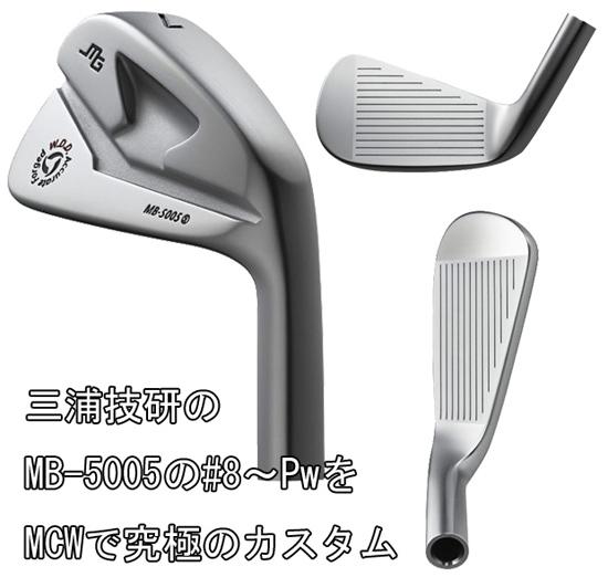 三浦技研MB-5005アイアン