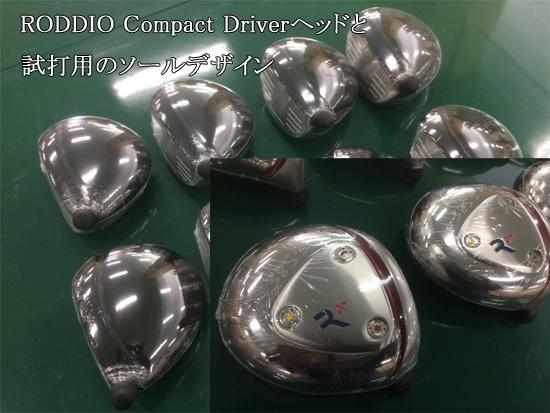RODDIO Compact Driverの試打クラブ