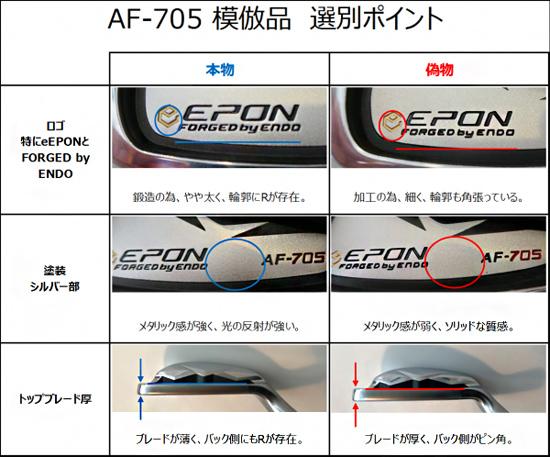 EPON AF-705アイアンの模倣品