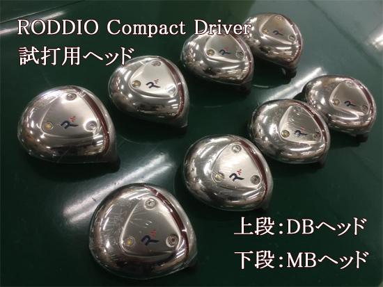 RODDIO Compact Driver試打用ヘッド