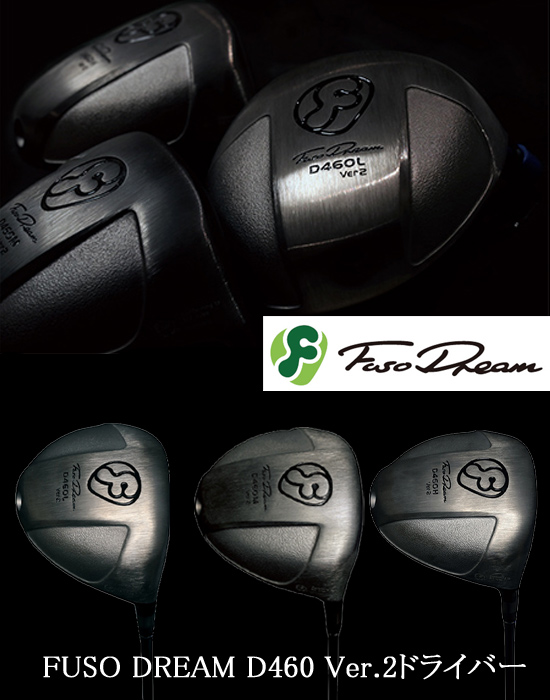 FUSO DREAM D460 Ver.2ドライバー