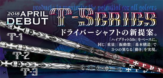 TRPXの新シャフトT-シリーズ