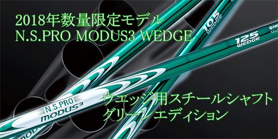 2018年数量限定モデル N.S.PRO MODUS3 WEDGE ウエッジ用スチールシャフト グリーンエディション