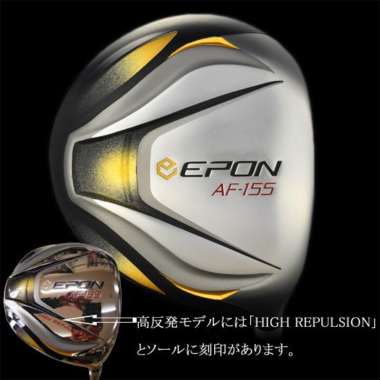 EPON AF-155高反発モデル