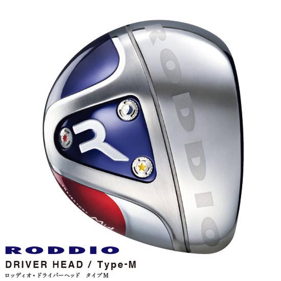 RODDIO Type-Mドライバー