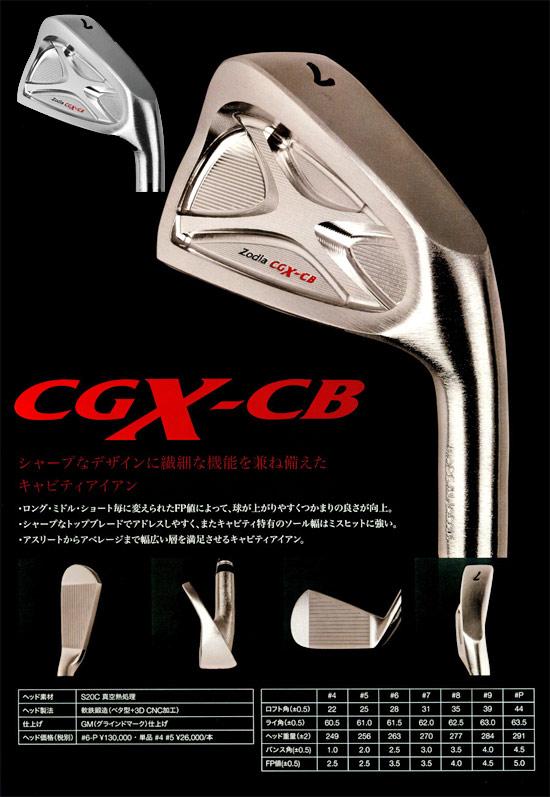 Zodia CGX-CBアイアン