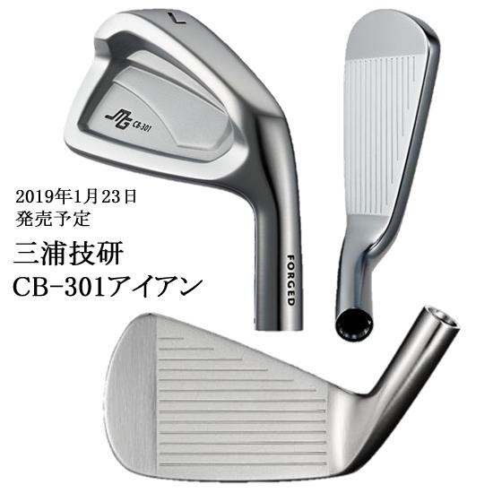 三浦技研CB301アイアン