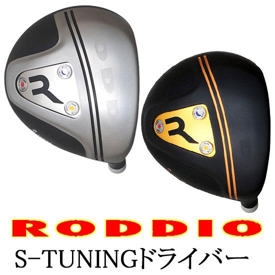 RODDIO S-Tuningドライバー