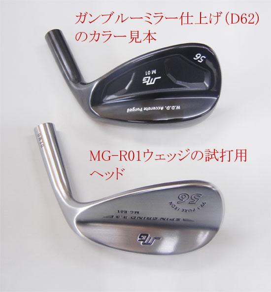 三浦技研MG-R01ウェッジ