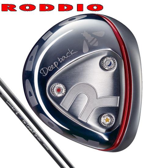 RODDIO Conpact Driverディープバック