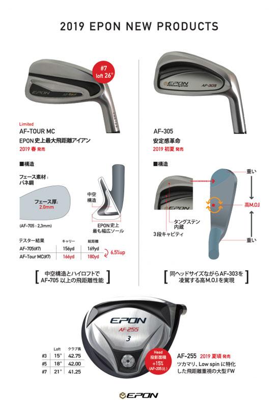 2019年EPONのゴルフの新商品発売予定商品