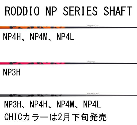 RODDIO-NPシリーズシャフト