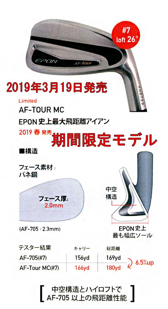 EPON AF-Tour期間限定アイアン説明