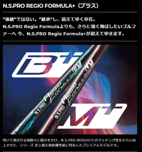 Regio Formula+シャフト